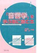 「音響学」を学ぶ前に読む本