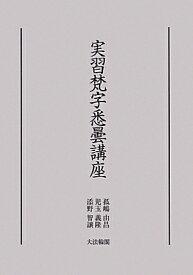 実習梵字悉曇講座オンデマンド版 [ 孤嶋由昌 ]