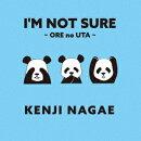 I'M NOT SURE 〜ORE no UTA〜