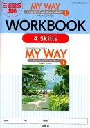 MY WAY English Communication 1 WORKBOOKNew Edit
