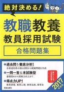 絶対決める!教職教養教員採用試験合格問題集(2017年度版)