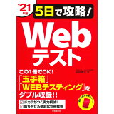 5日で攻略!Webテスト('21年版)