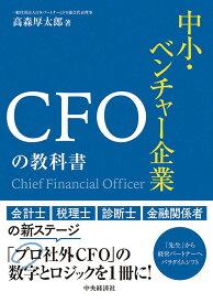 中小・ベンチャー企業CFOの教科書 [ 高森 厚太郎 ]