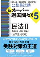 公務員試験 新スーパー過去問ゼミ5 民法2[法改正対応版]