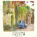 小さな村の物語 イタリア 音楽集Vol.2 (ライフスタイル編)