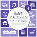 効果音セレクション4 生活・日常・乗り物