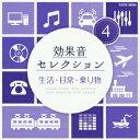 効果音セレクション4 生活・日常・乗り物 [ (効果音) ]