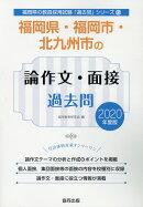 福岡県・福岡市・北九州市の論作文・面接過去問(2020年度版)