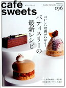 cafe-sweets (カフェースイーツ) vol.196