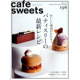 cafe´ sweets(vol.196) パティスリーの最新レシピ (柴田書店MOOK)