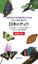 増補改訂版 日本のチョウ