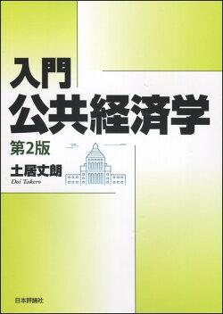 入門 公共経済学 第2版