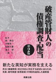 破産管財人の債権調査・配当〔第2版〕 [ 岡 伸浩 ]