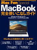 MacBook完全使いこなしガイド (マイナビムック Mac Fan Special)