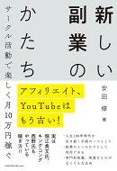 アフィリエイト、YouTubeはもう古い! サークル活動で楽しく月10万円稼ぐ 新しい副業のかたち