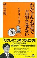 【バーゲン本】わが子をお金で苦労させないー廣済堂新書