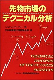 先物市場のテクニカル分析 [ ジョン・J.マーフィ ]