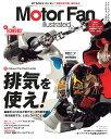 Motor Fan illustrated(Vol.151) 特集:排気を使え! (モーターファン別冊)