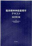 臨床精神神経薬理学テキスト改訂第3版