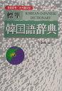 標準韓国語辞典 [ 朱信源 ]