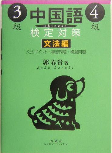 中国語検定対策3級・4級(文法編) [ 郭春貴 ]
