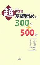 中国語超基礎固めの300文+500語