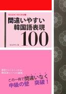 間違いやすい韓国語表現100(中級編)