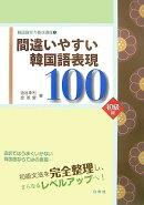 間違いやすい韓国語表現100(初級編)