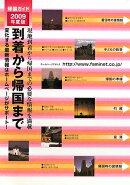 帰国ガイド(2009年度版)