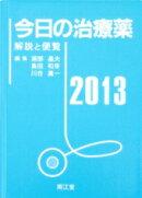 今日の治療薬(2013年版)