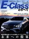 Mercedes-Benz E-Classのすべて (ニューモデル速報)