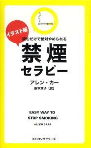 イラスト版禁煙セラピー (LONGSELLER MOOK FOR PLEASURE R) [ アレン・カー ]
