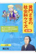 黄門さまの社会科クイズ(全3巻セット)