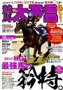 競馬大予言(17年秋G1佳境号) 【G1特集】マイルCS・ジャパンC・チャンピオンズC (SAKURA MOOK)