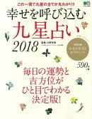 幸せを呼び込む九星占い(2018)