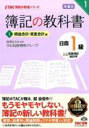 簿記の教科書日商1級商業簿記・会計学(1(損益会計・資産会計編))第4版