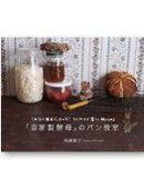 「自家製酵母」のパン教室