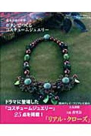 高木洋恵の世界ボタンでつくるコスチュームジュエリー (Hinode mook) [ 高木洋恵 ]