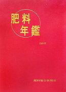肥料年鑑(平成18年版)