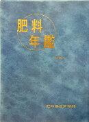 肥料年鑑(平成19年版)