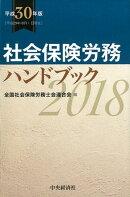 社会保険労務ハンドブック〈平成30年版〉