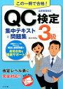この一冊で合格!QC検定3級集中テキスト&問題集 [ 鈴木秀男 ]