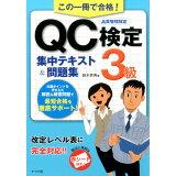 この一冊で合格!QC検定3級集中テキスト&問題集