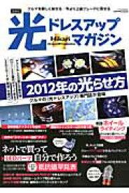 光ドレスアップマガジン(1) 2012年の光らせ方 LEDの買い方ガイド (Cartop mook)
