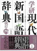 【バーゲン本】学研現代新国語辞典 改訂第四版 小型版