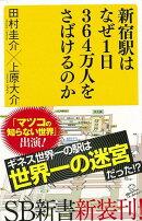【バーゲン本】新宿駅はなぜ1日364万人をさばけるのかーSB新書