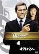 007/オクトパシー アルティメット・エディション