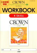 CROWN English Communication 2 WORKBOOK 4New Edit