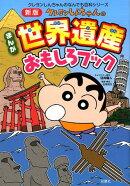 クレヨンしんちゃんのまんが世界遺産おもしろブック新版