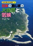日本の島じまの大自然と気候